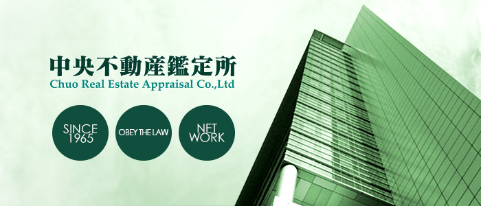 中央不動産鑑定所 Chuo Real Estate Appraisal Co.,Ltd