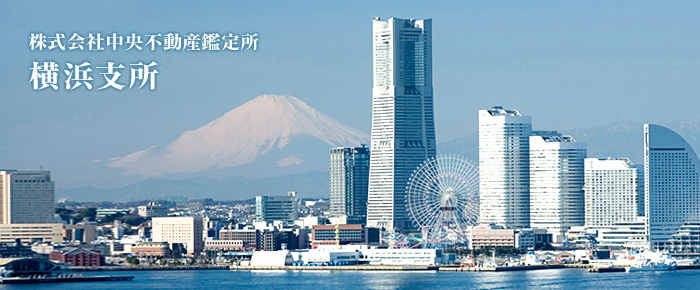 株式会社中央不動産鑑定所 横浜支所