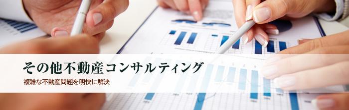 不動産相続コンサルティング 相続不動産について、遺産分割の円滑化、節税が図れるようサポートいたします。