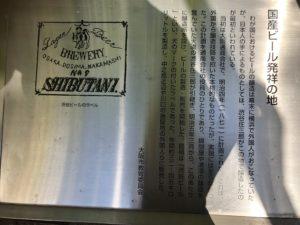 国産ビールの発祥の地渋谷ビール