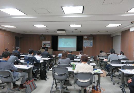 「不動産鑑定評価」に関するセミナー