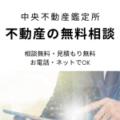 中央不動産鑑定所 横浜支所