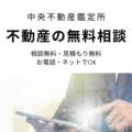 中央不動産鑑定所 高松支所『不動産の無料相談』