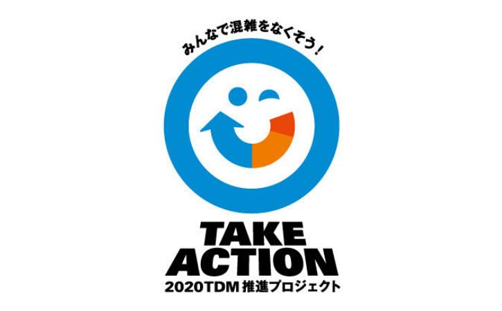 2020TDM推進プロジェクト