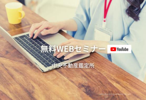 無料WEBセミナー